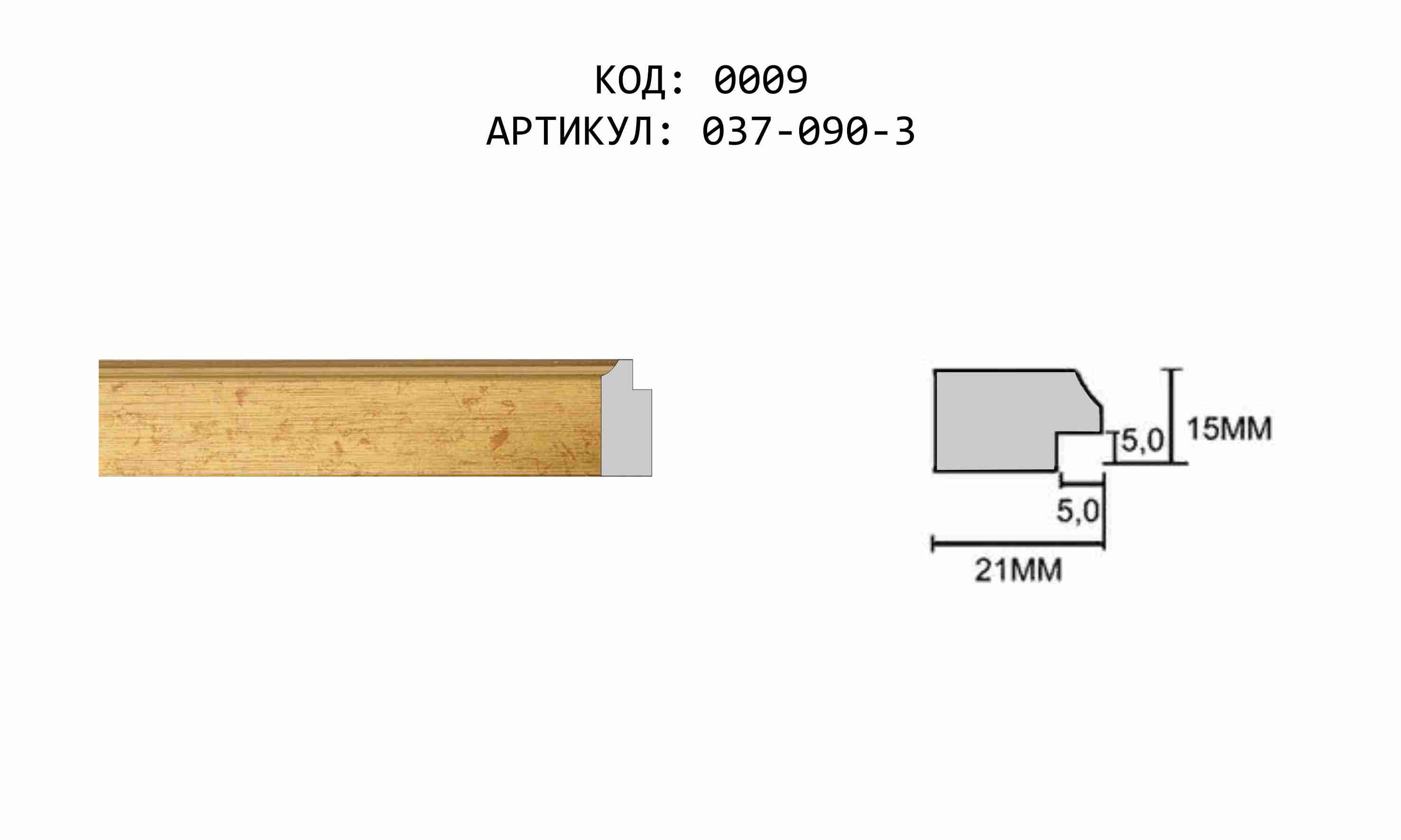 Артикул: 037-090-3