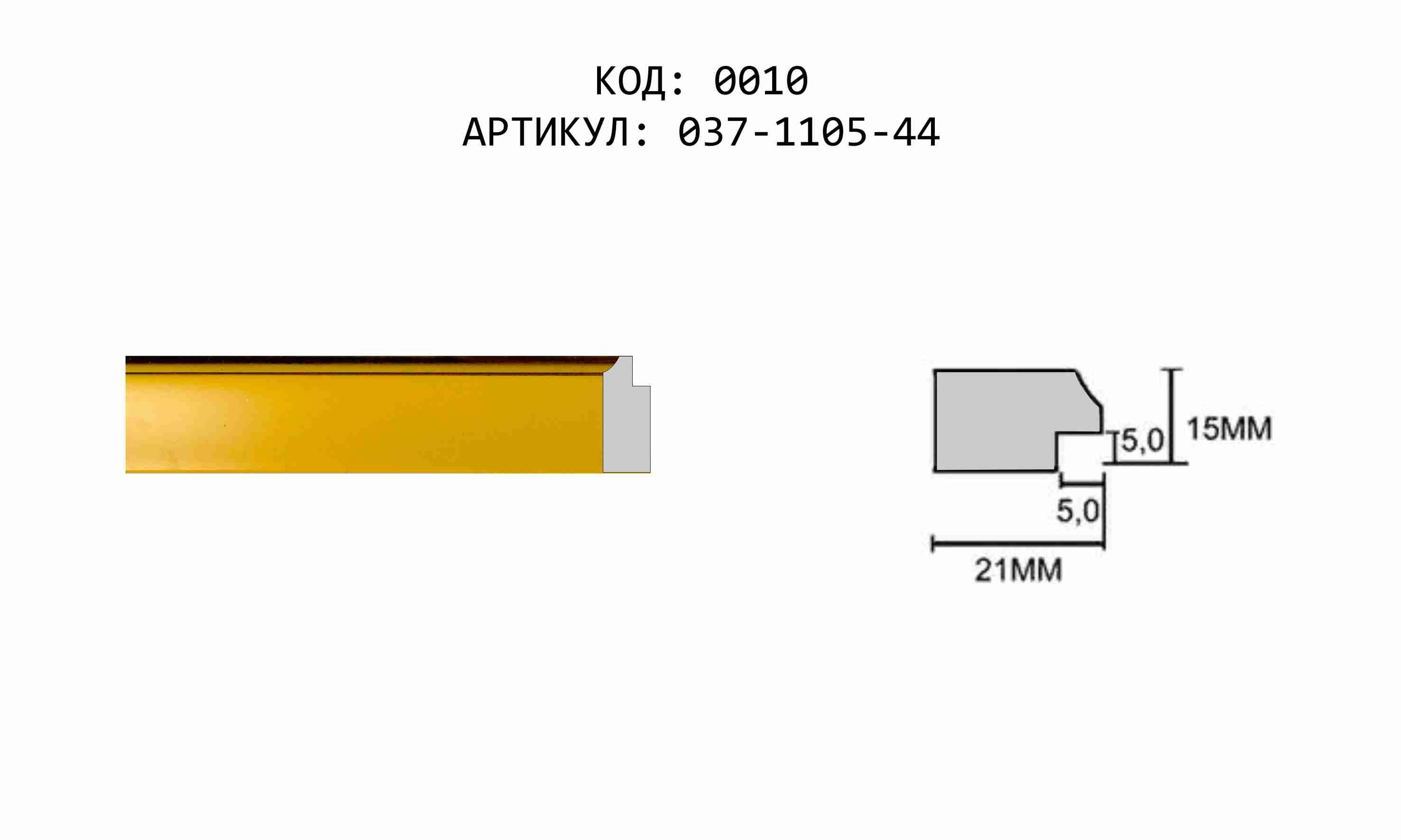 Артикул: 037-1105-44