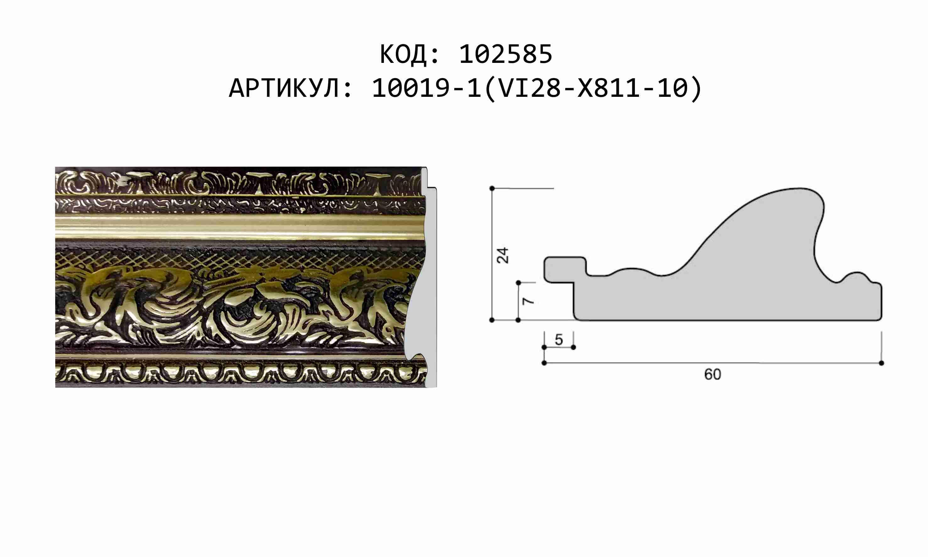 Артикул: 10019-1 (VI28-X811-10)