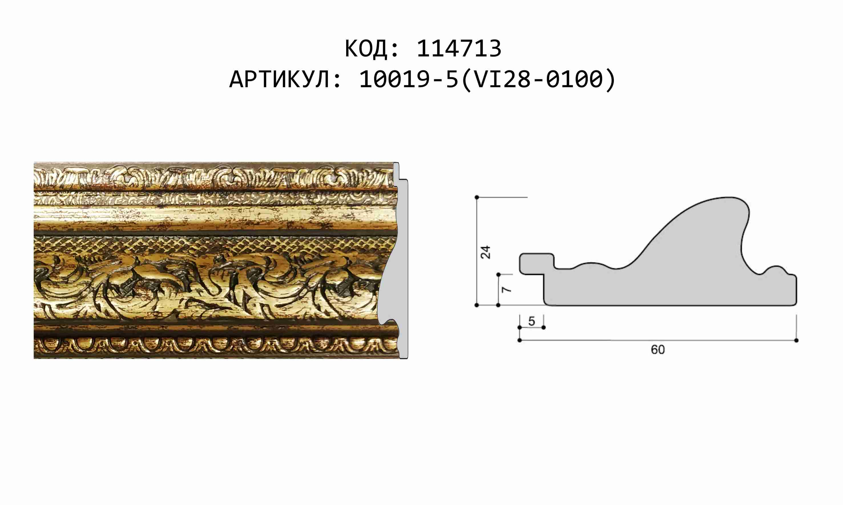 Артикул: 10019-5 (VI28-0100)