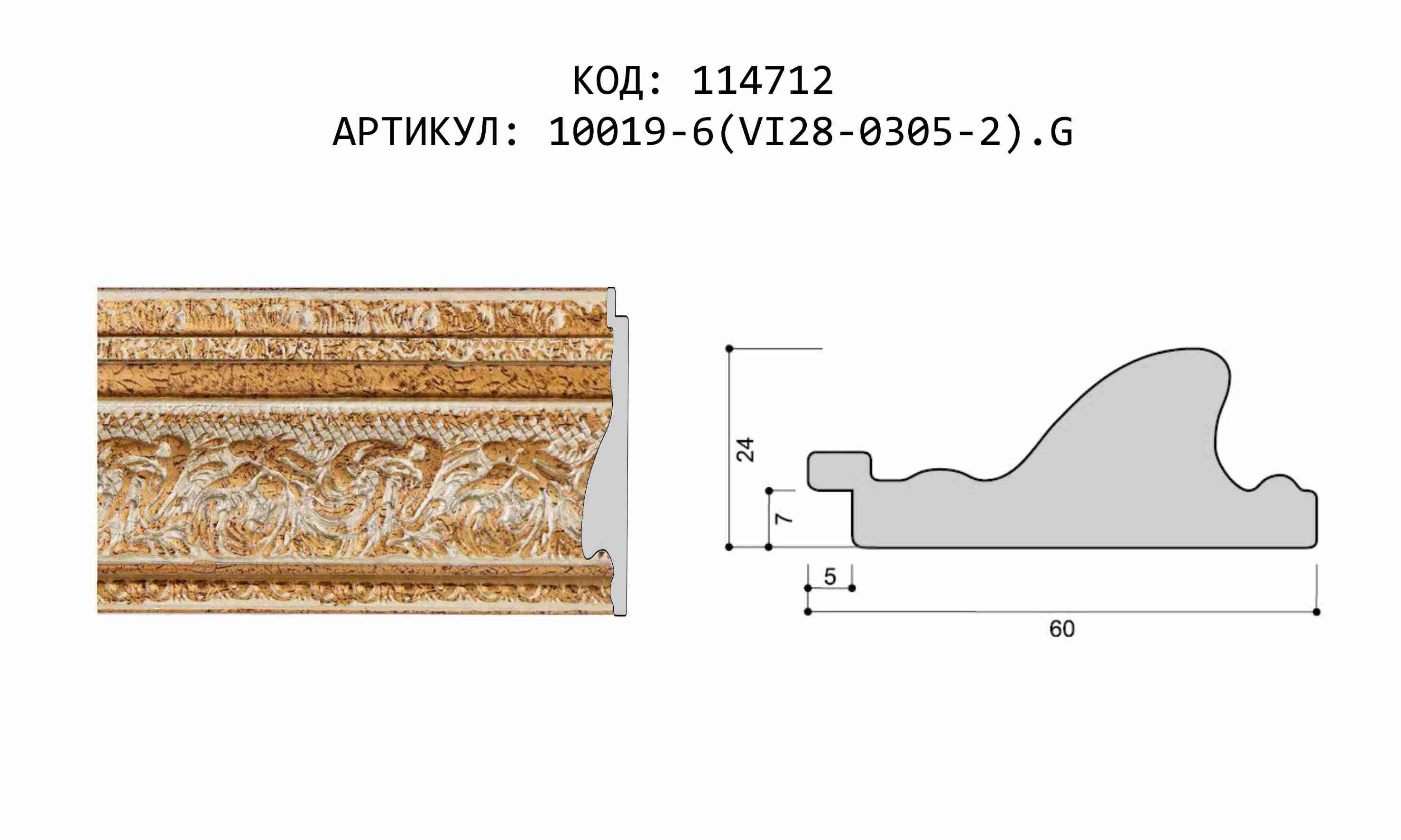 Артикул: 10019-6(VI28-0305-2).G