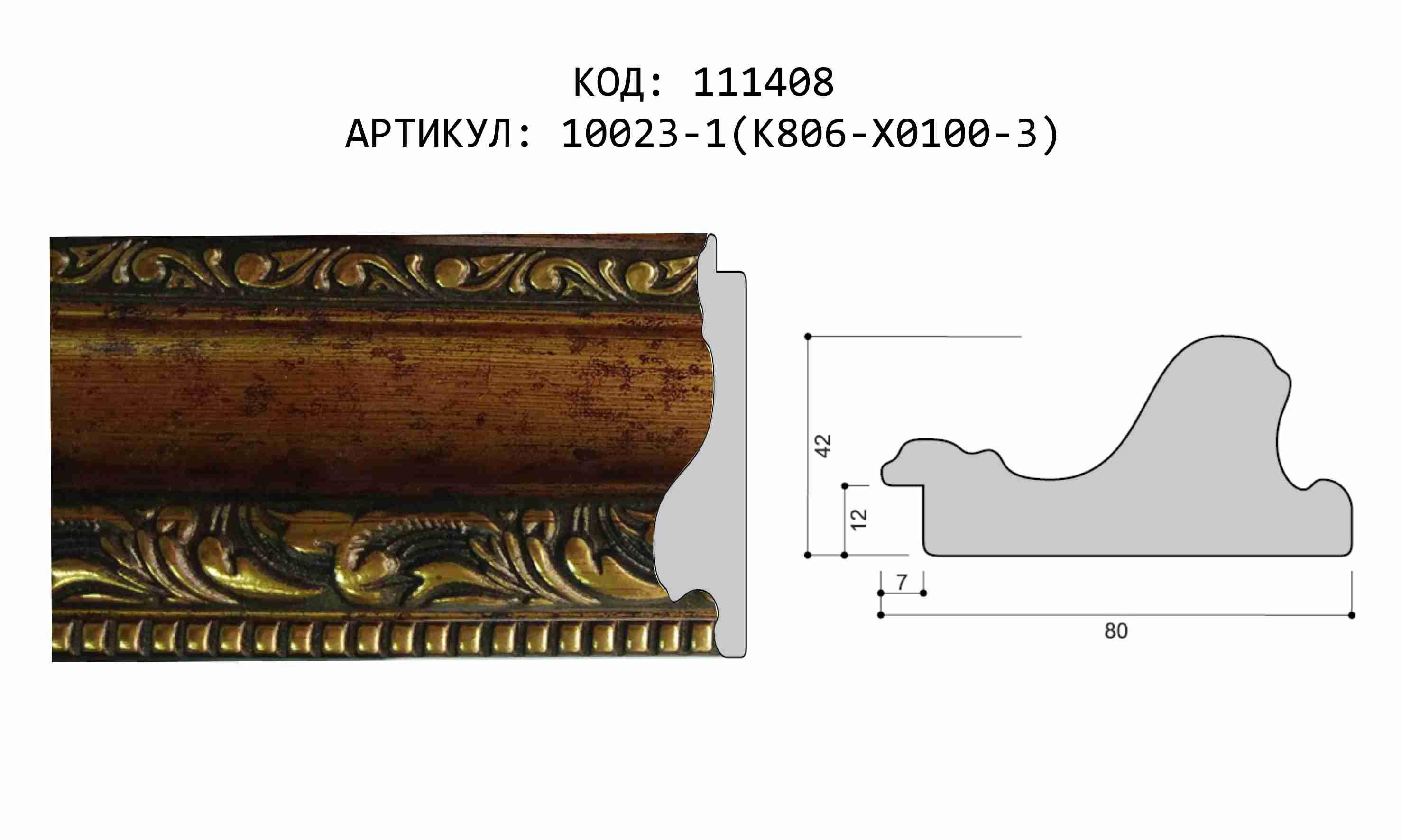 Артикул: 10023-1 (K806-X0100-3)