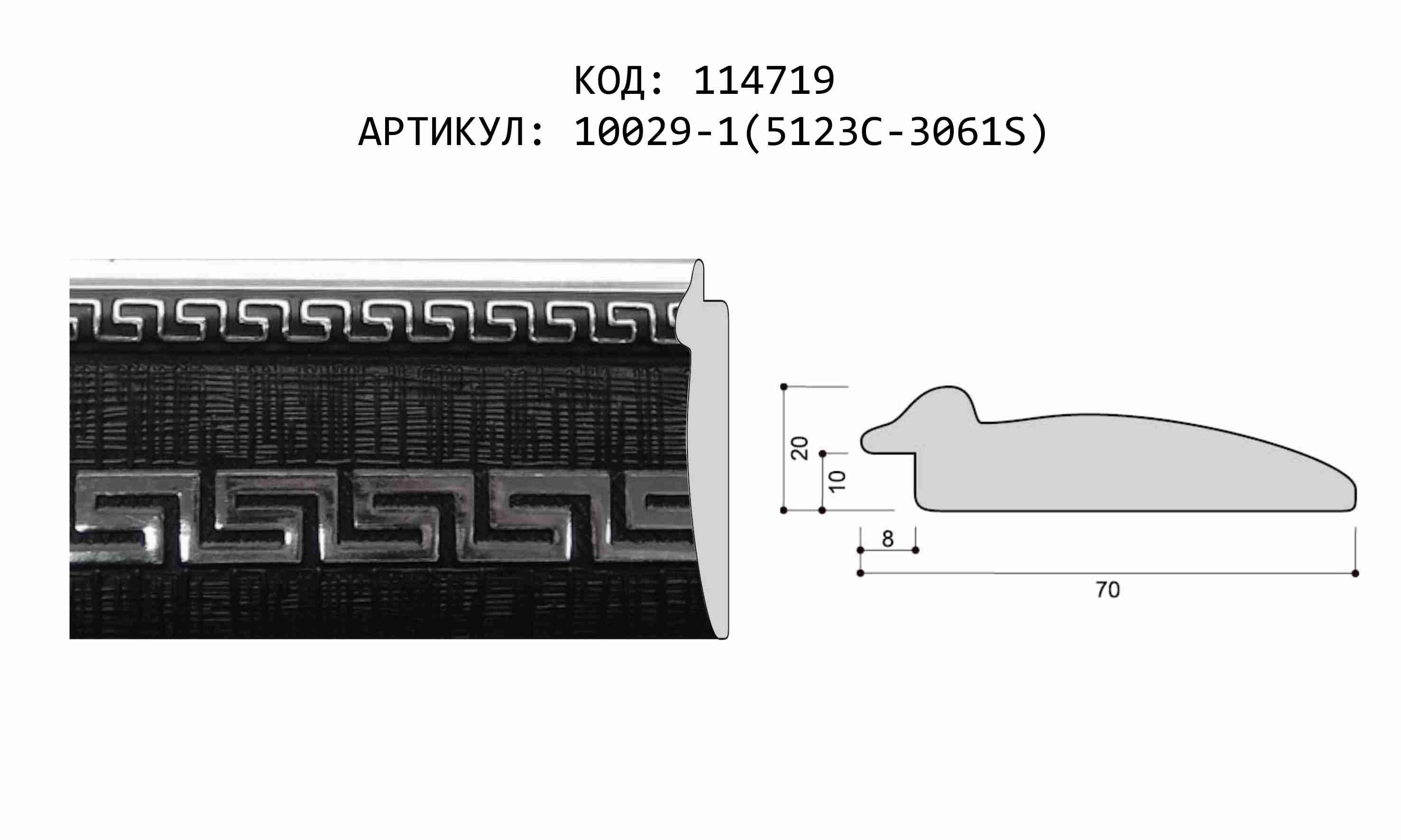 Артикул: 10029-1(5123C-3061S)