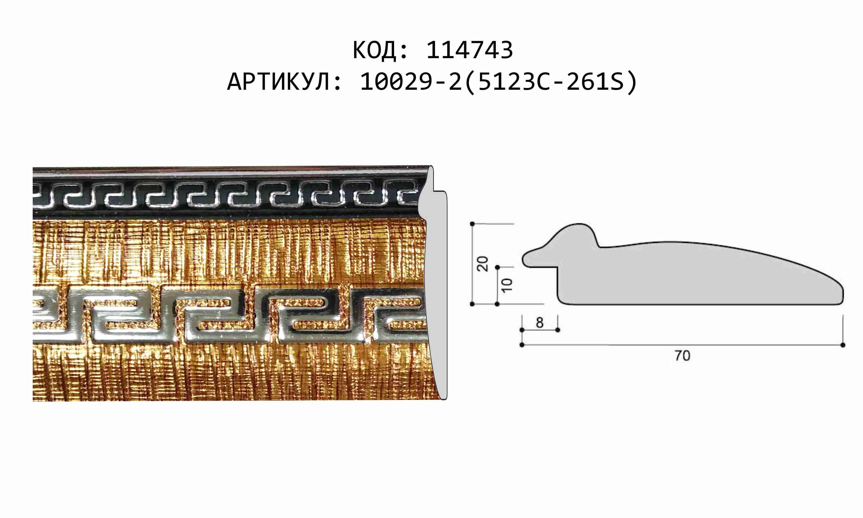 Артикул: 10029-2(5123C-261S)