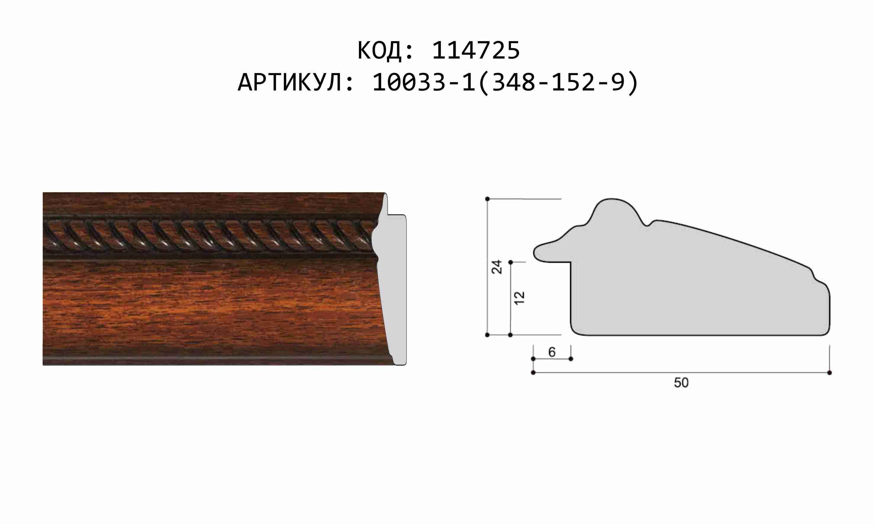 Артикул: 10033-1(348-152-9)