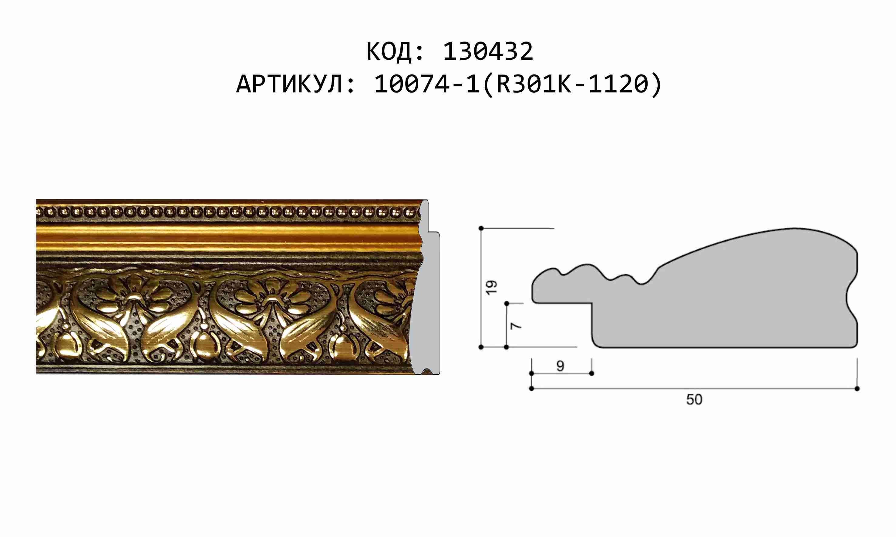 Артикул: 10074-1 (R301K-1120)