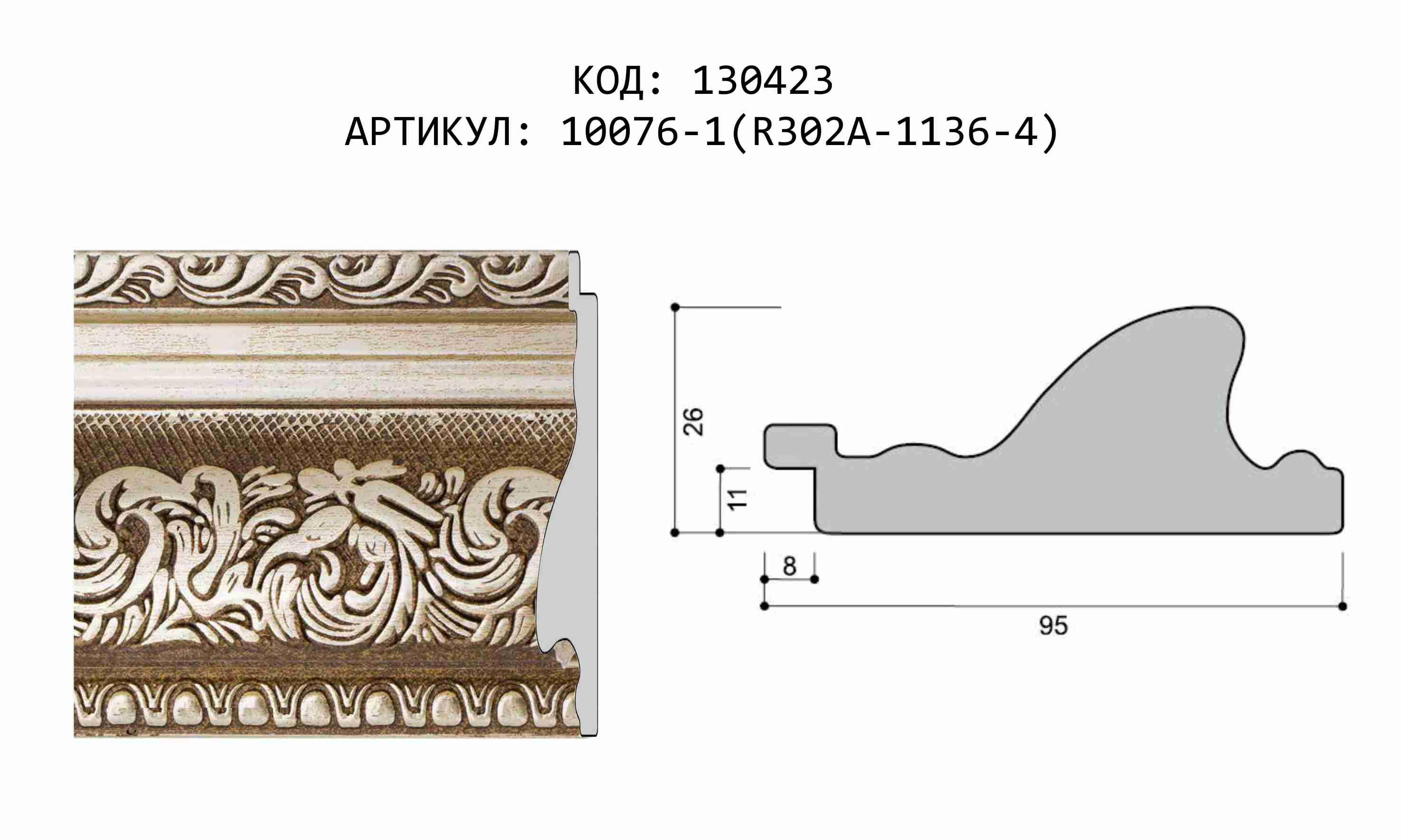 Артикул: 10076-1(R302A-1136-4)