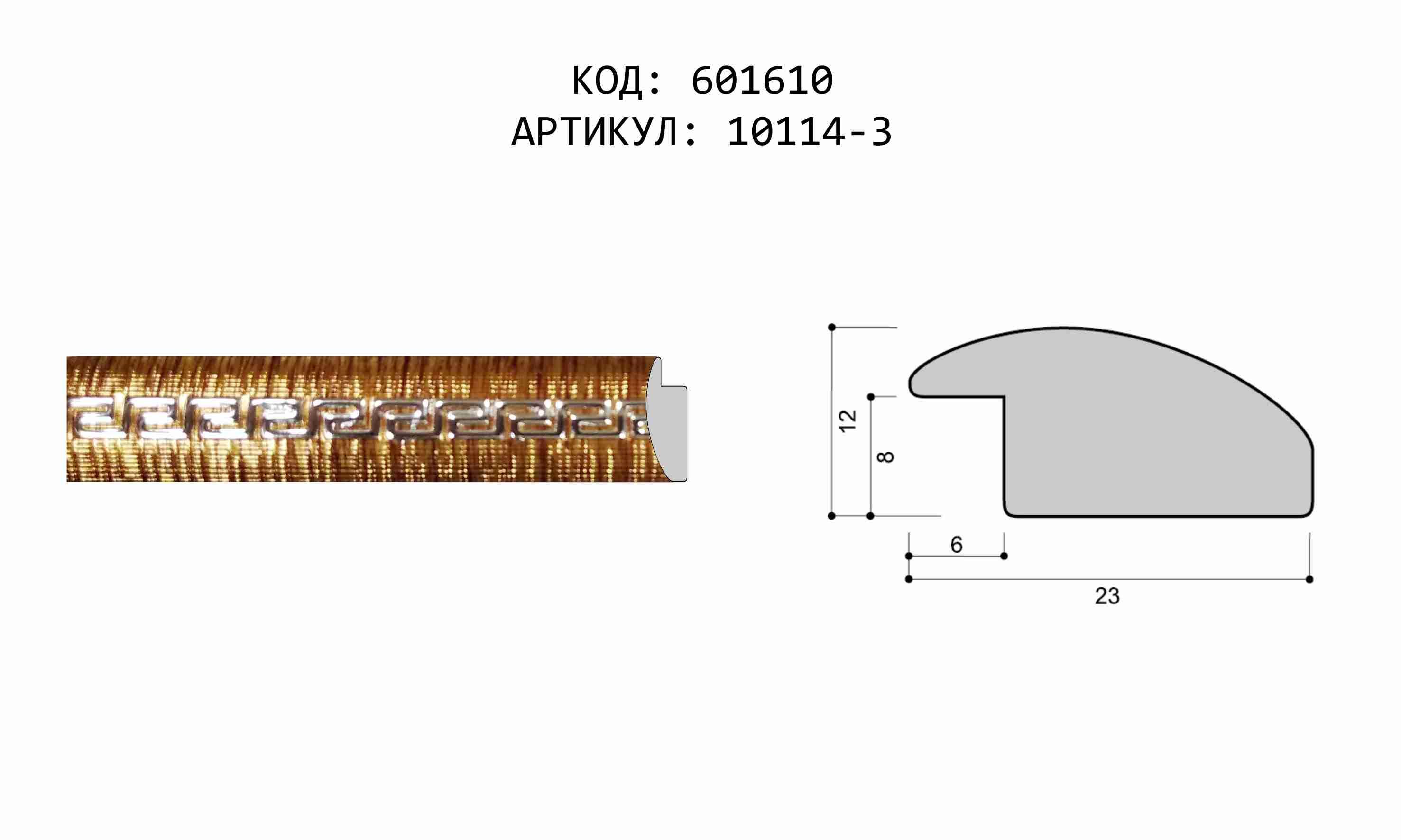 Артикул: 10114-3