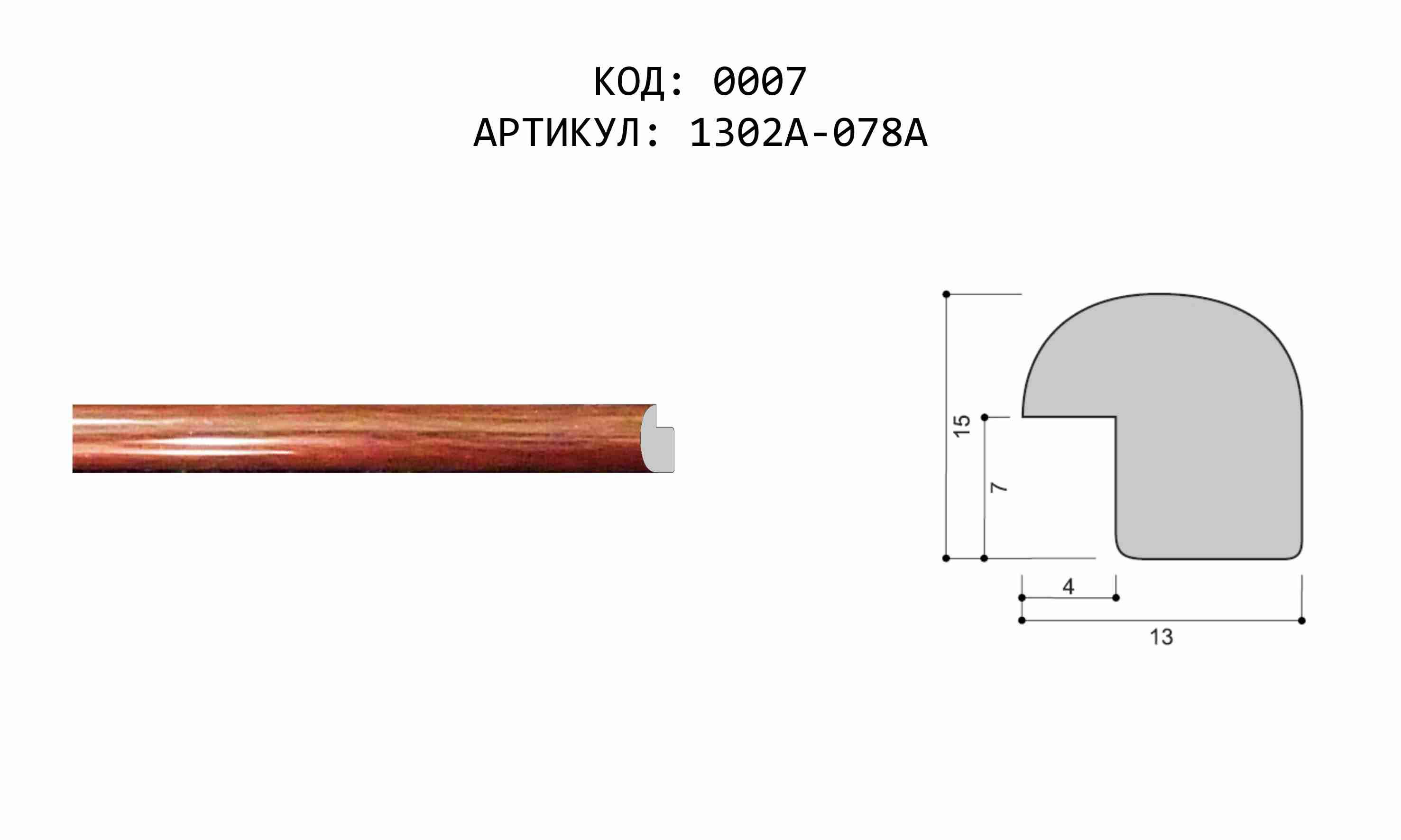 Артикул: 1302A-078A