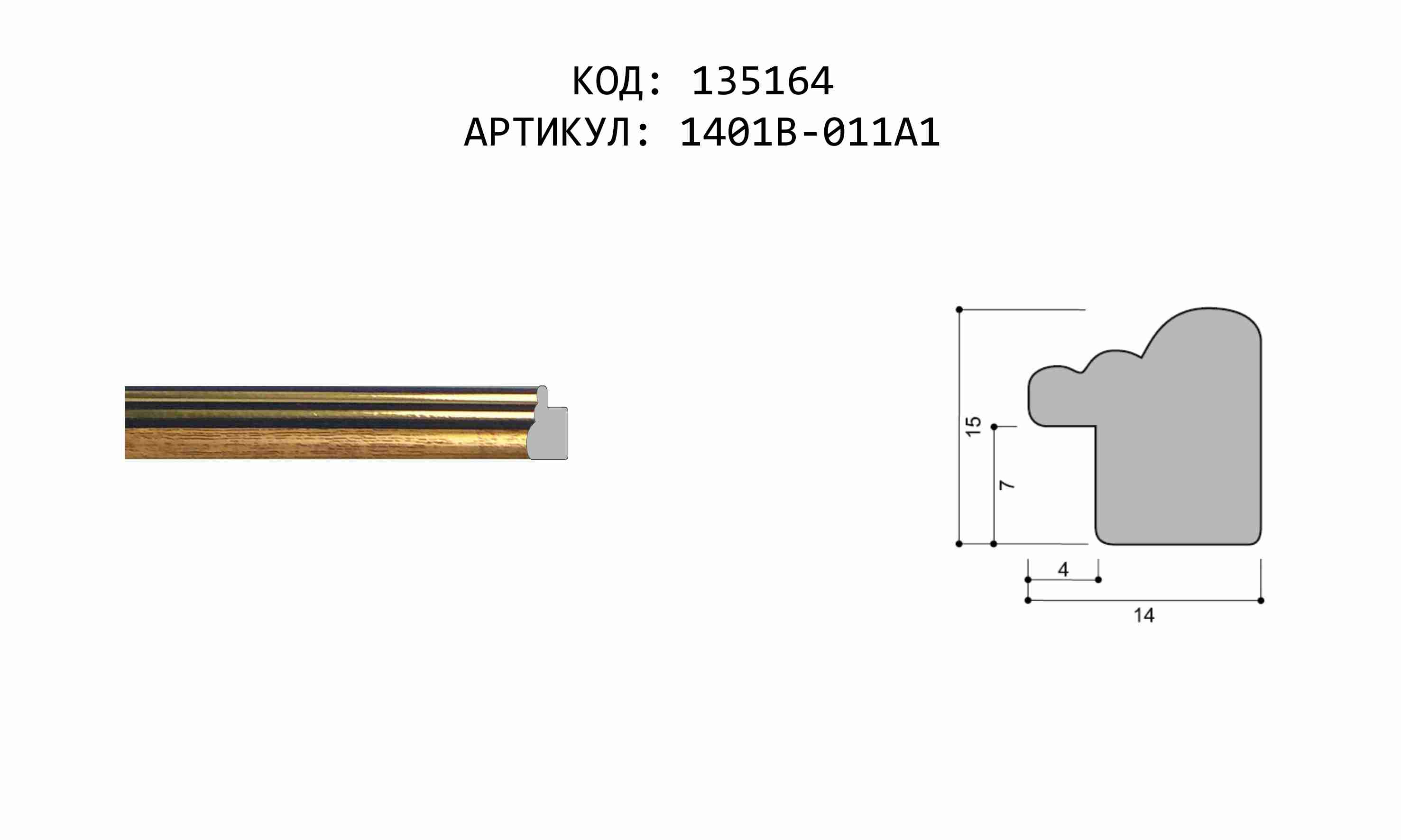 Артикул: 1401B-011A1