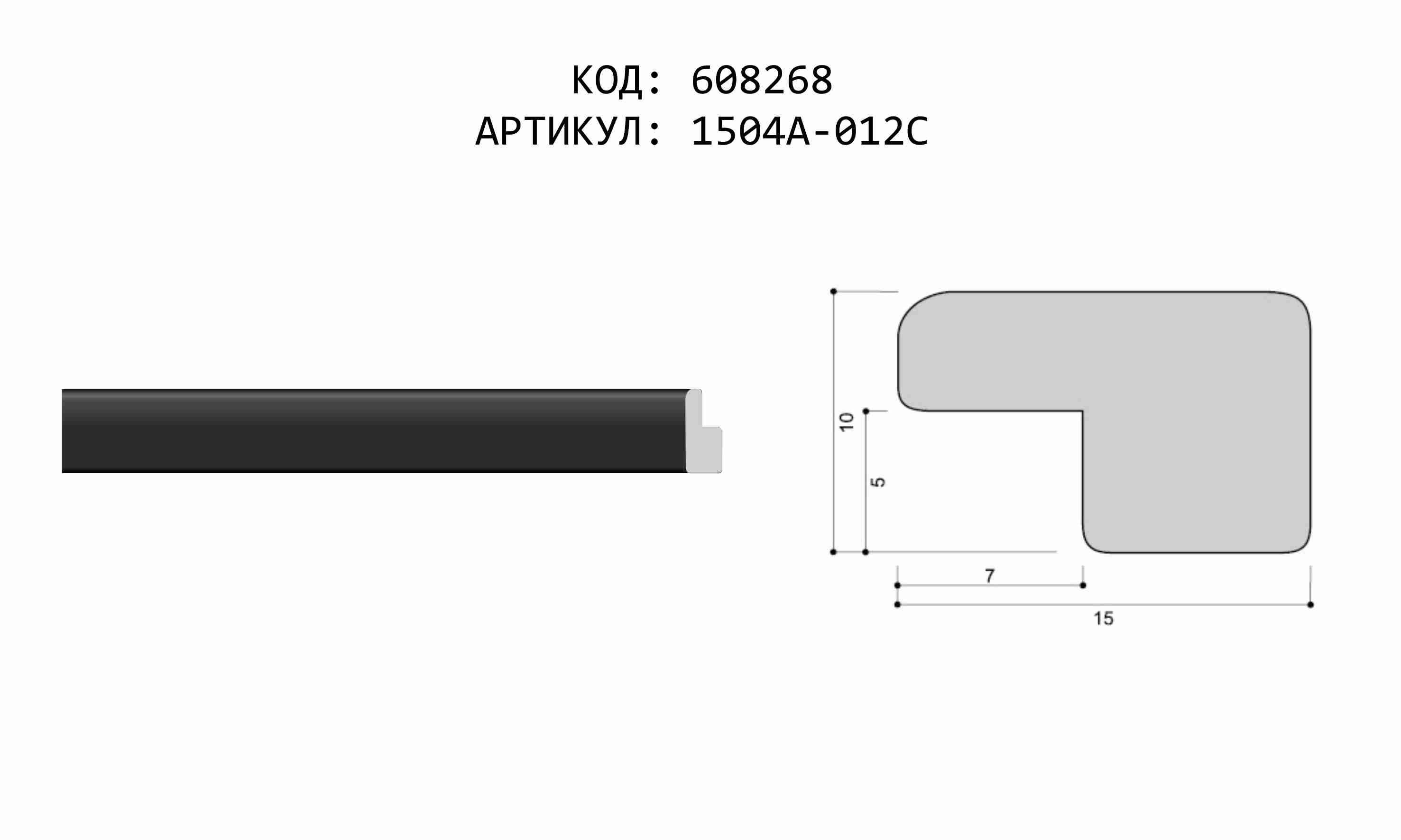 Артикул: 1504A-012C