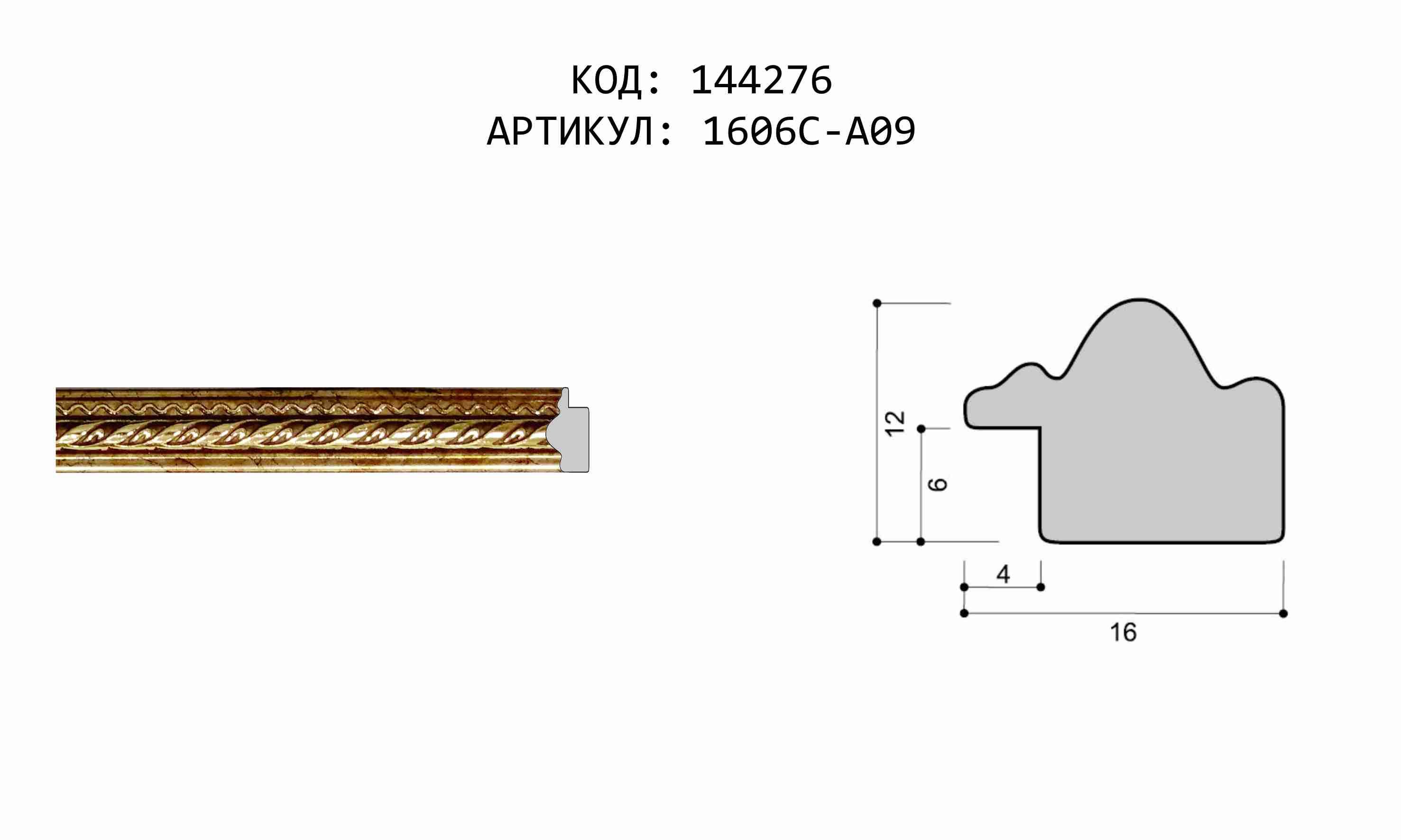 Артикул: 1606C-A09
