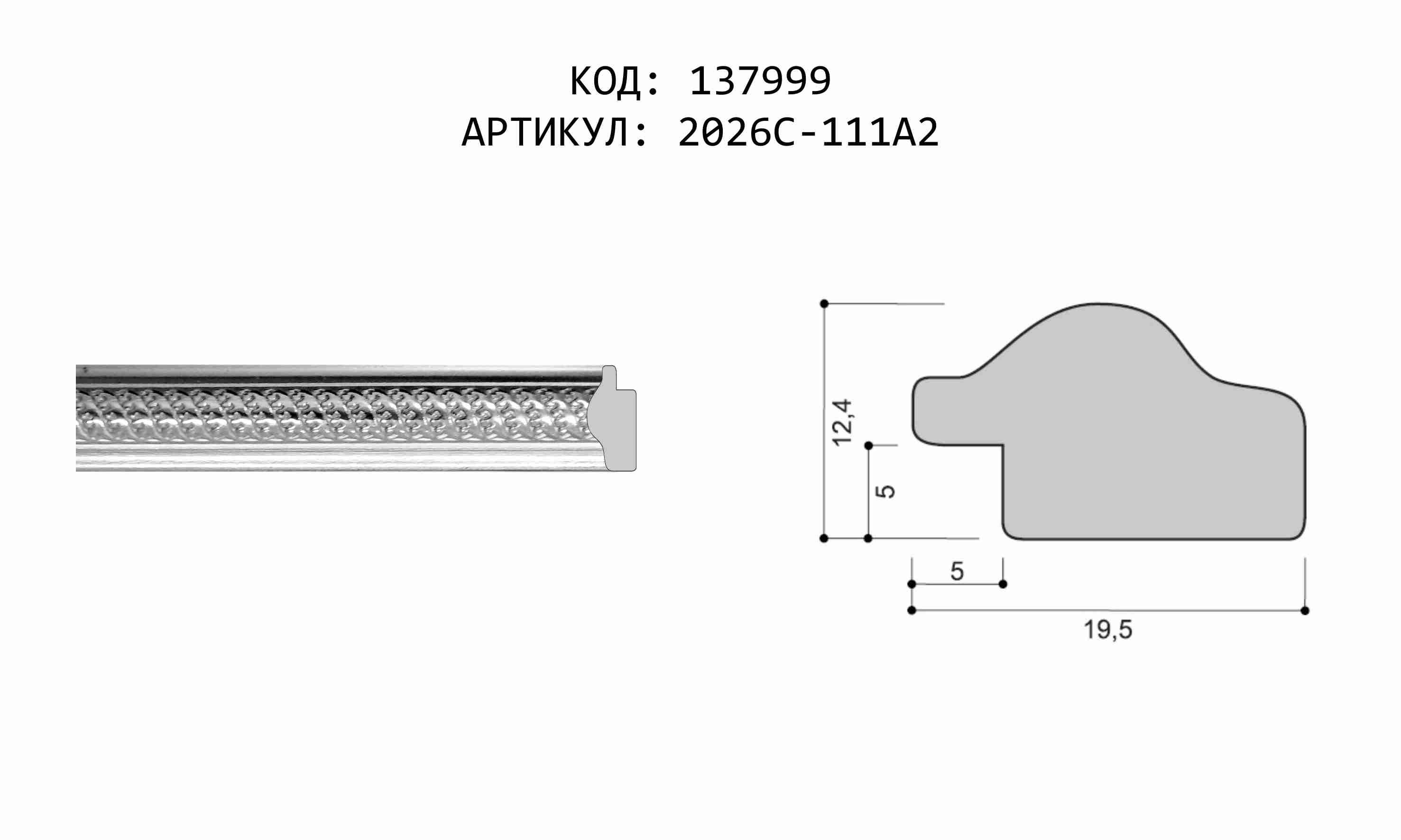 Артикул: 2026C-111A2