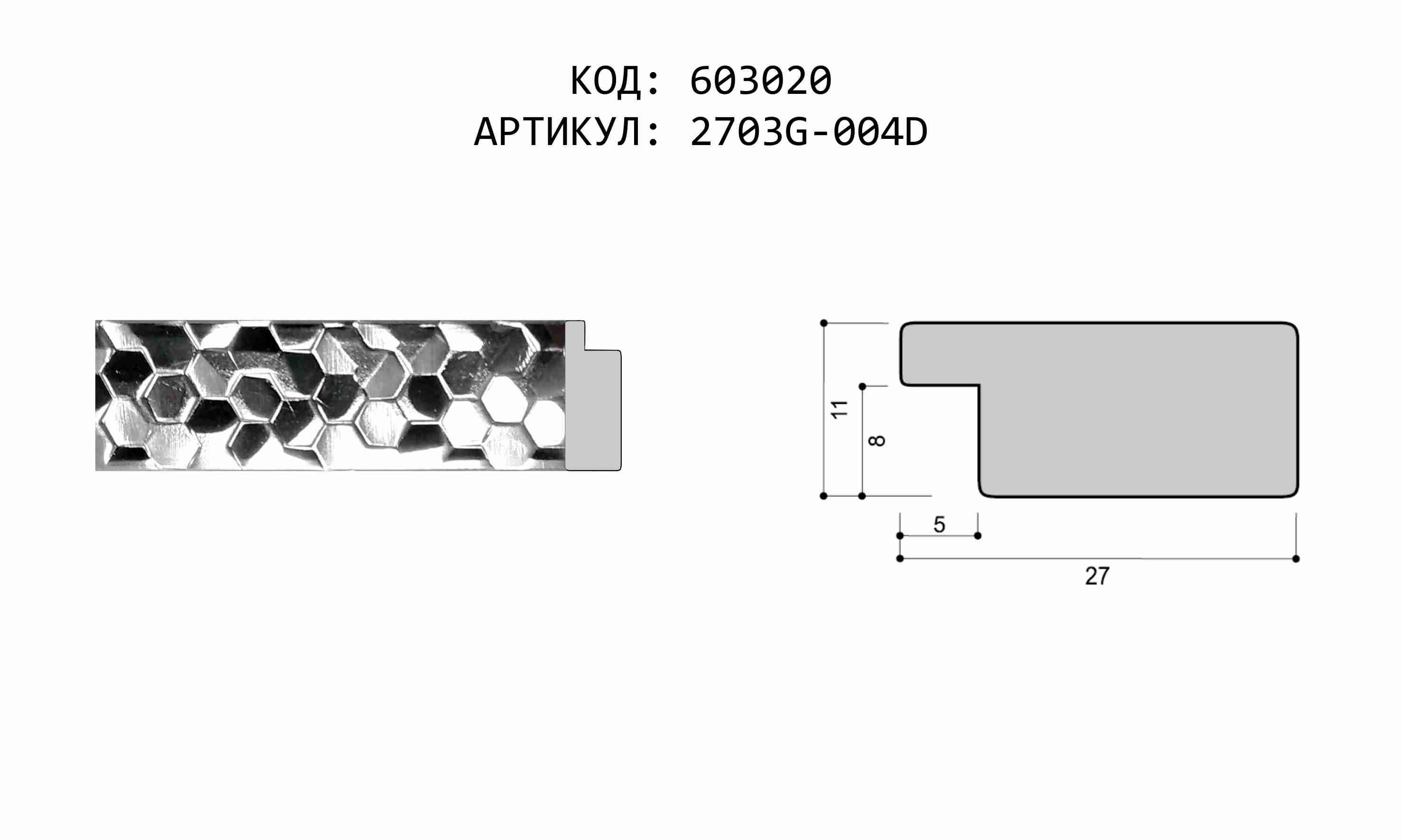 Артикул: 2703G-004D