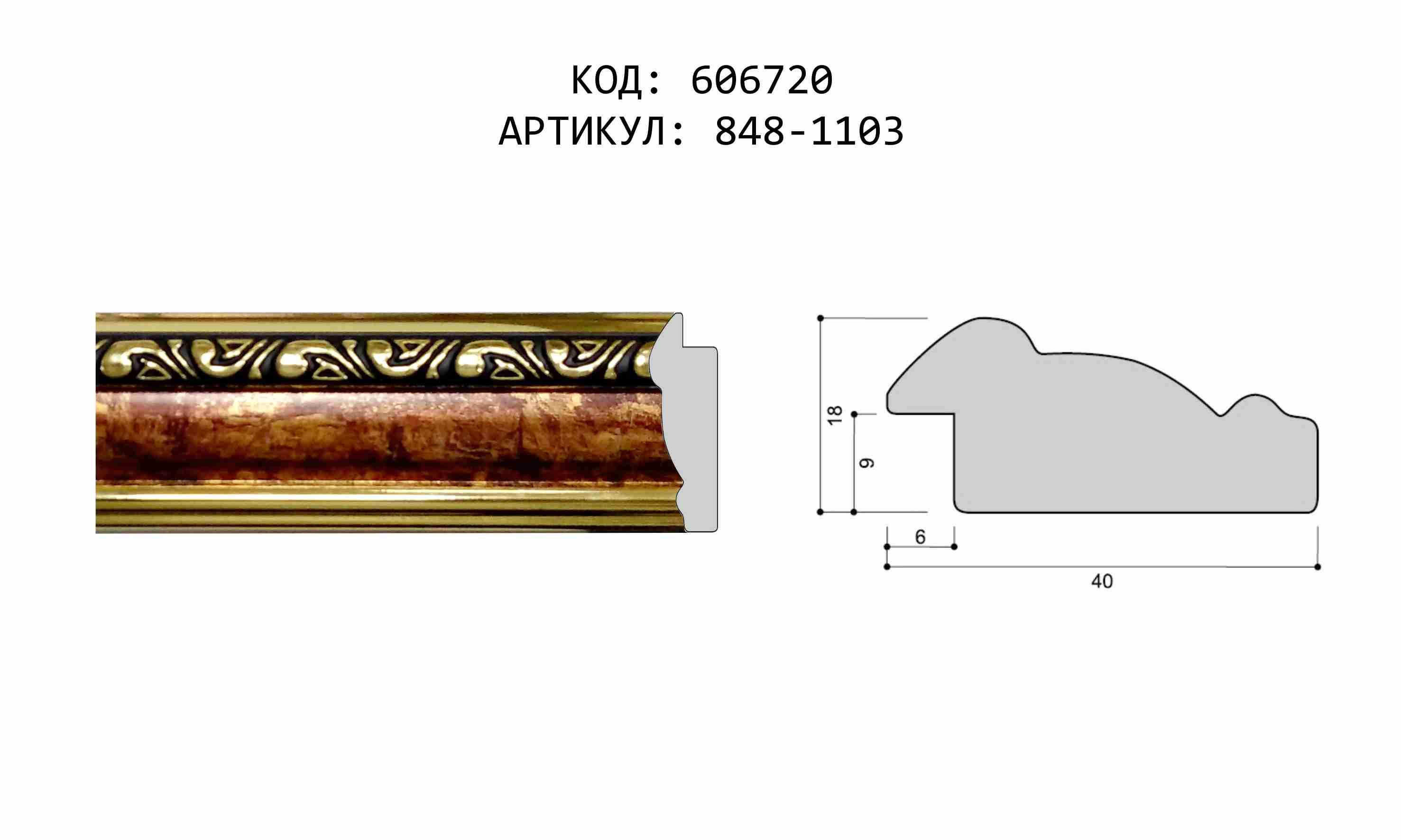 Артикул: 848-1103