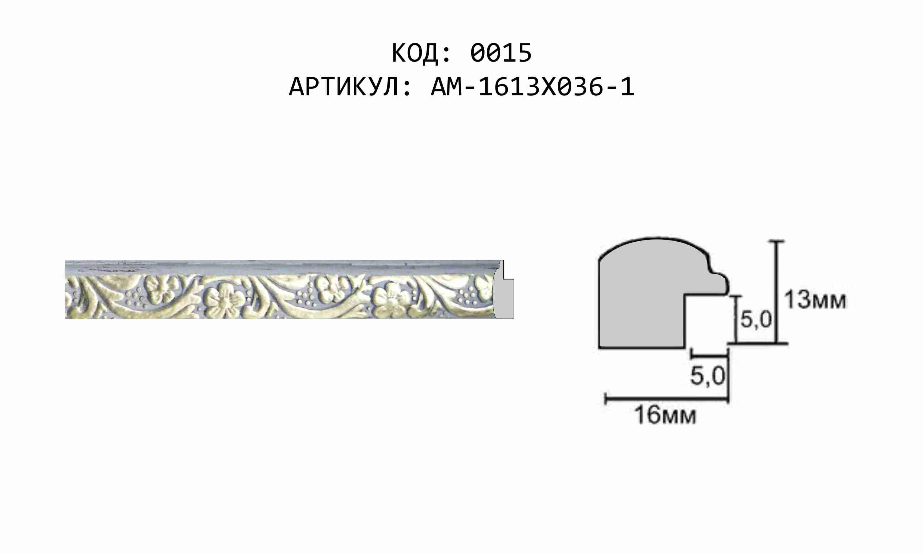 Артикул: AM-1613X036-1
