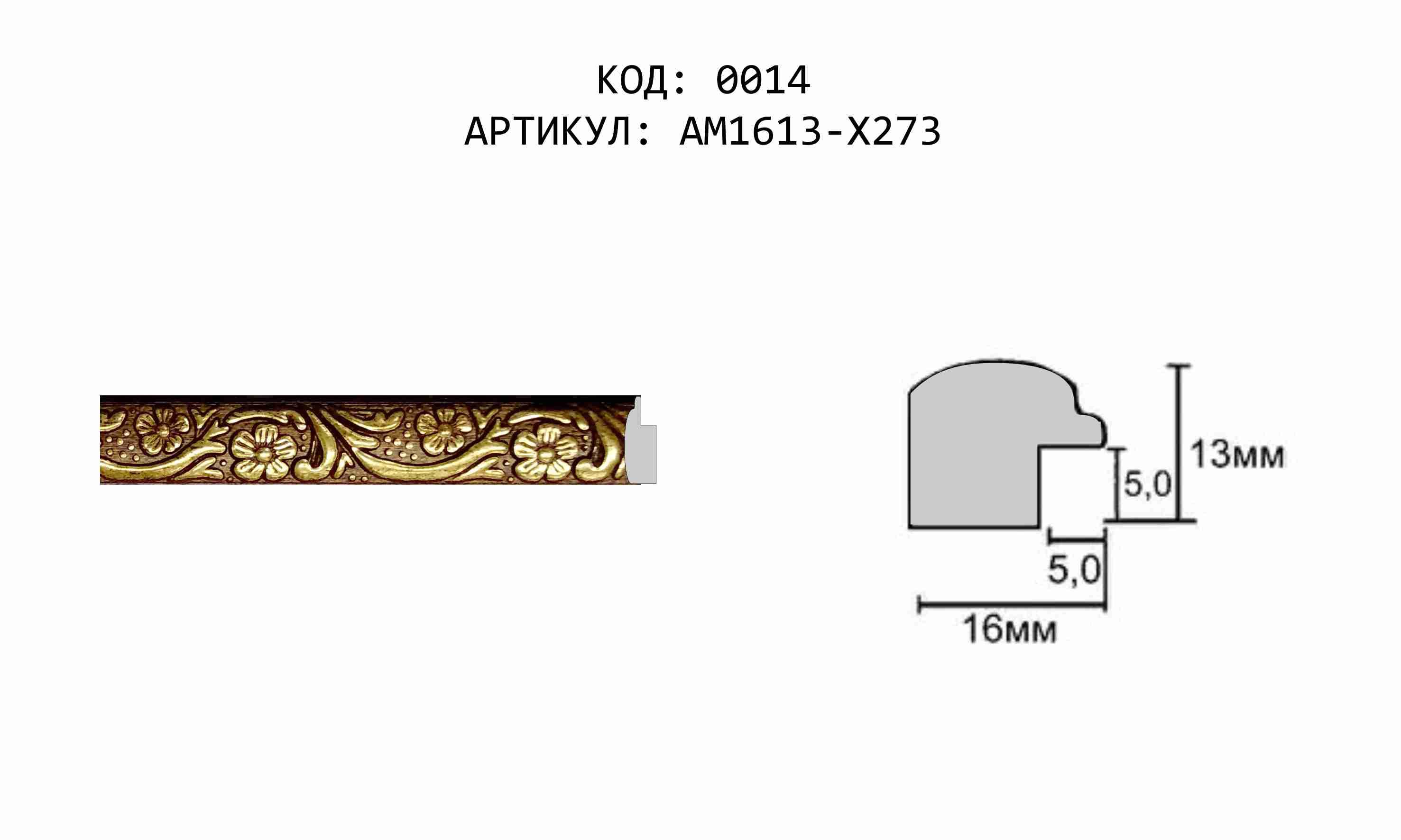 Артикул: AM1613-X273