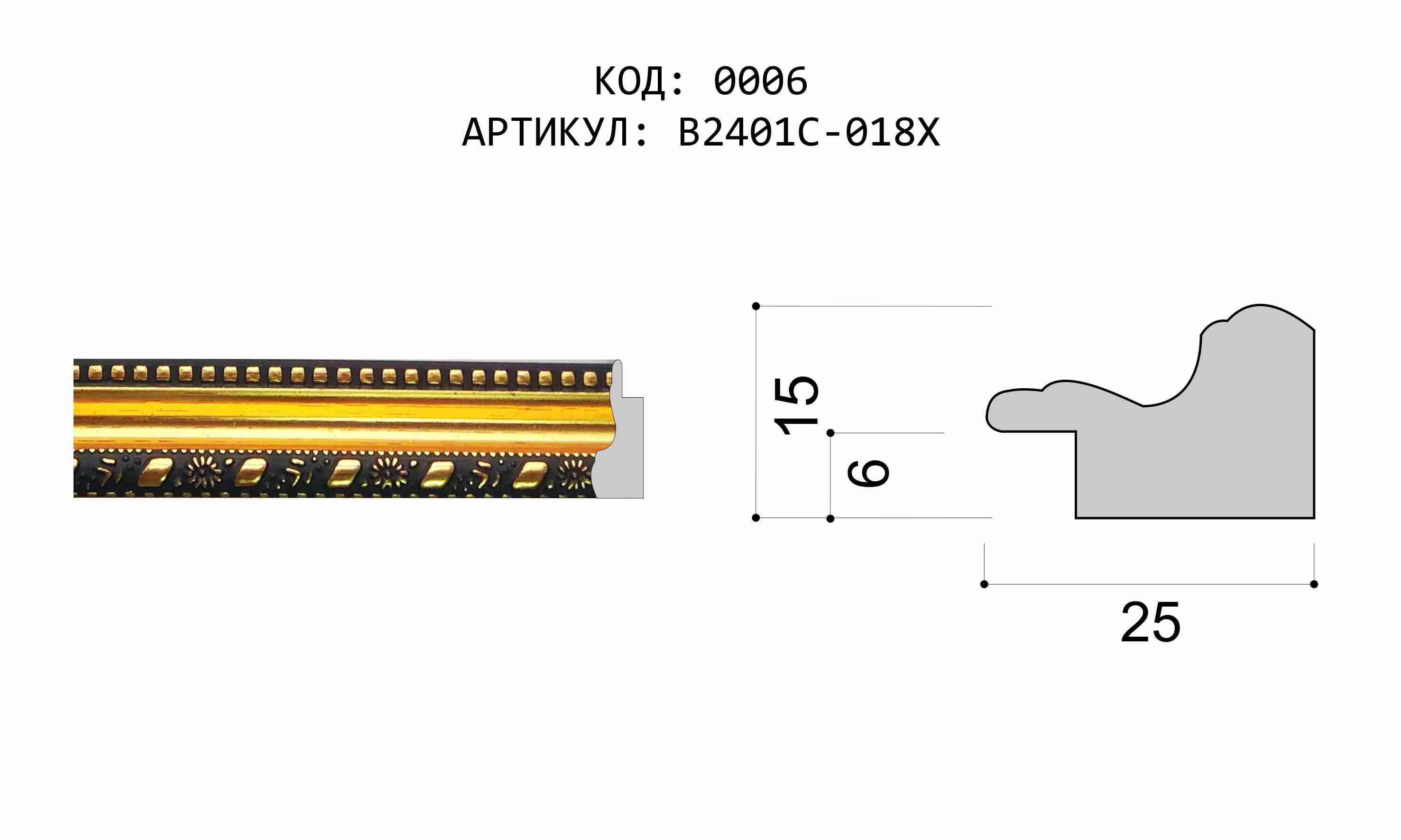 Артикул: B2401C-018X