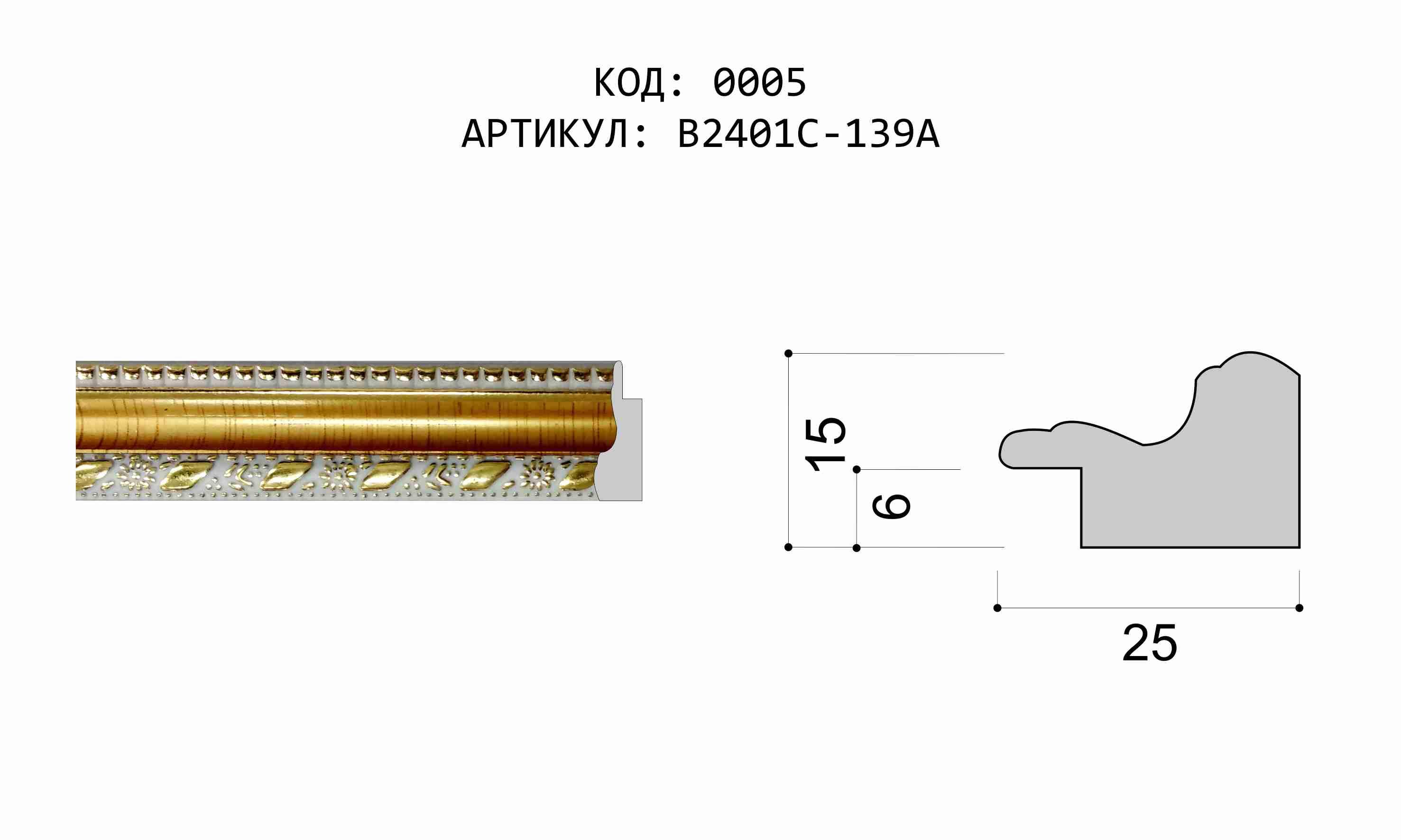 Артикул: B2401C-139A