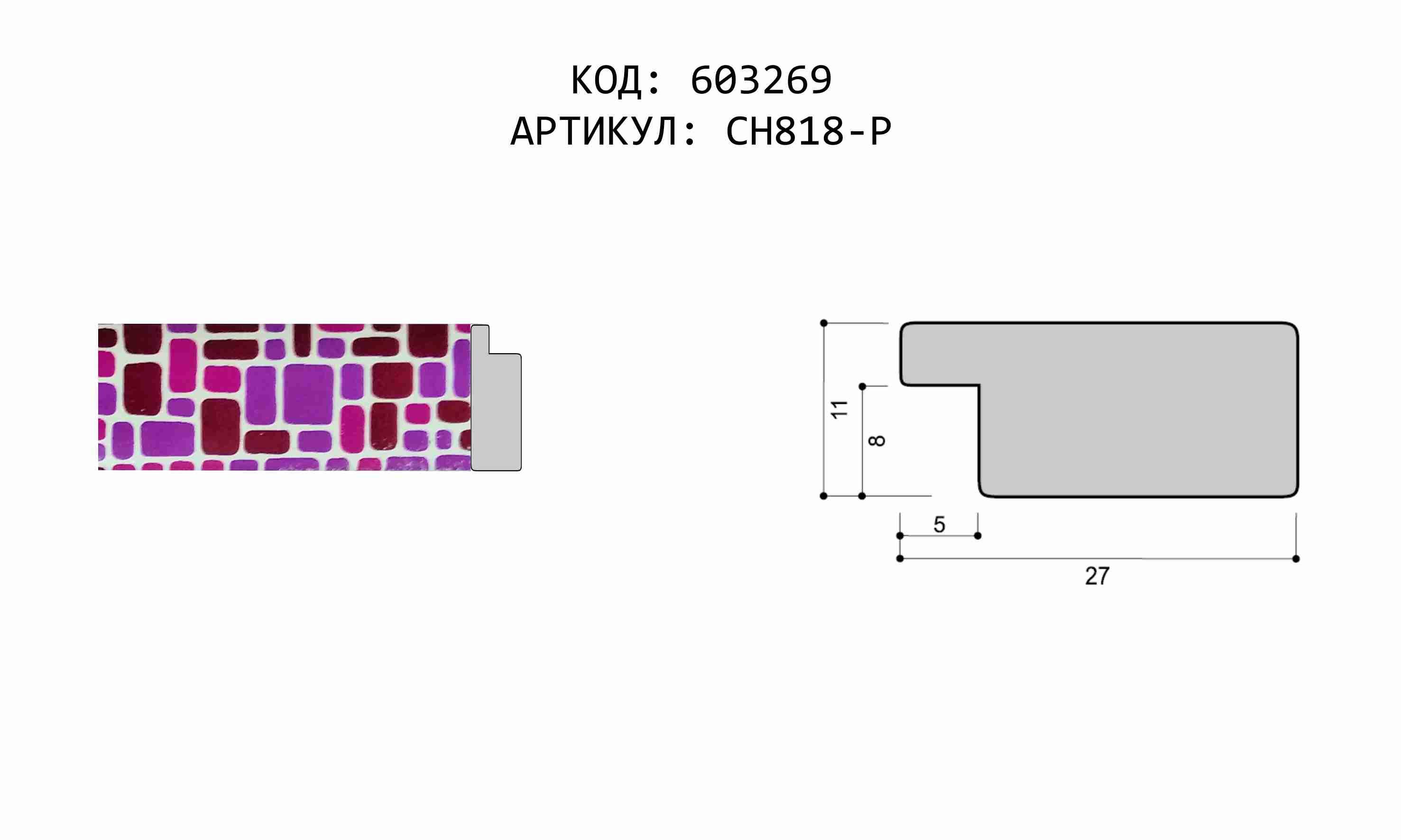 Артикул: CH818-P