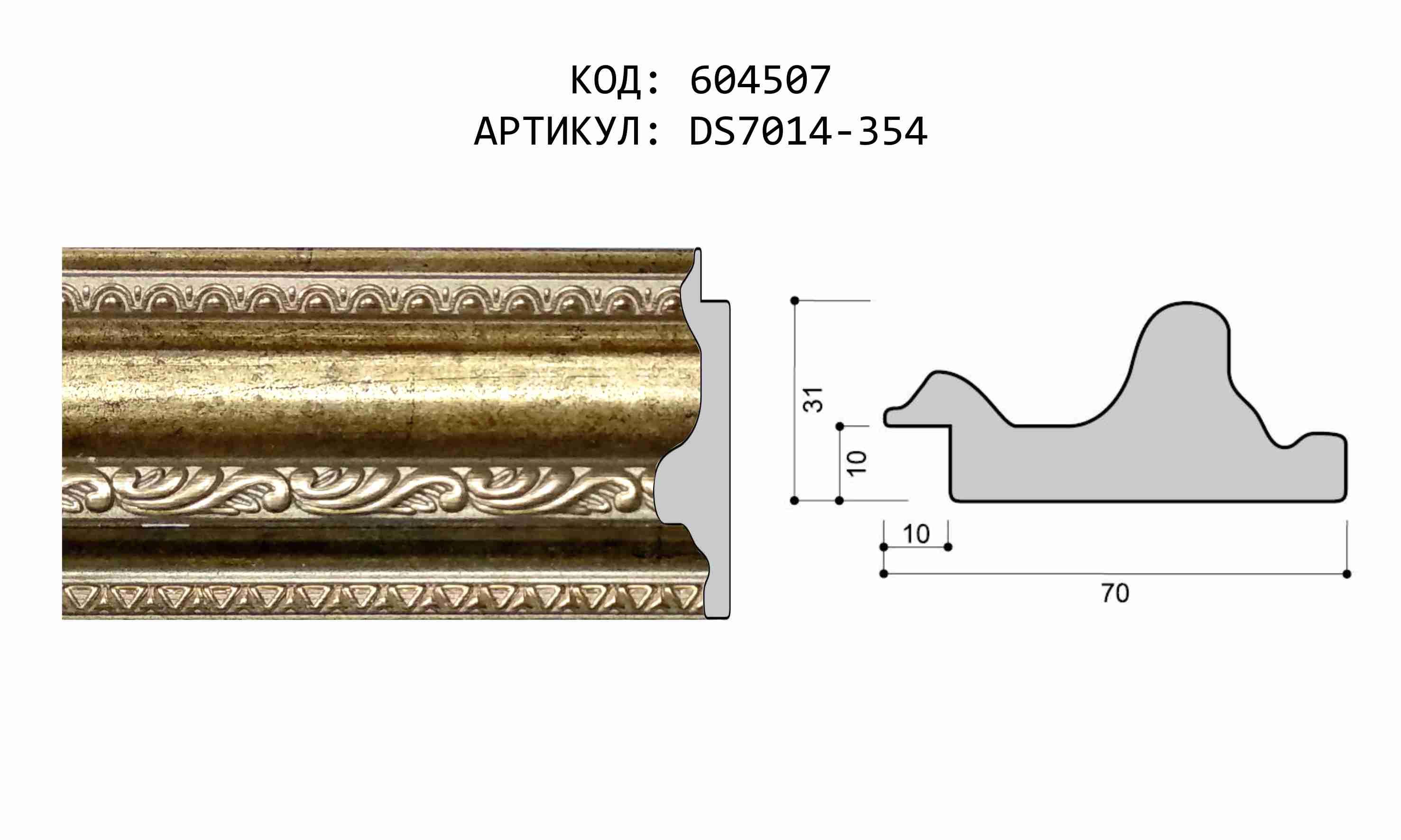 Артикул: DS7014-354
