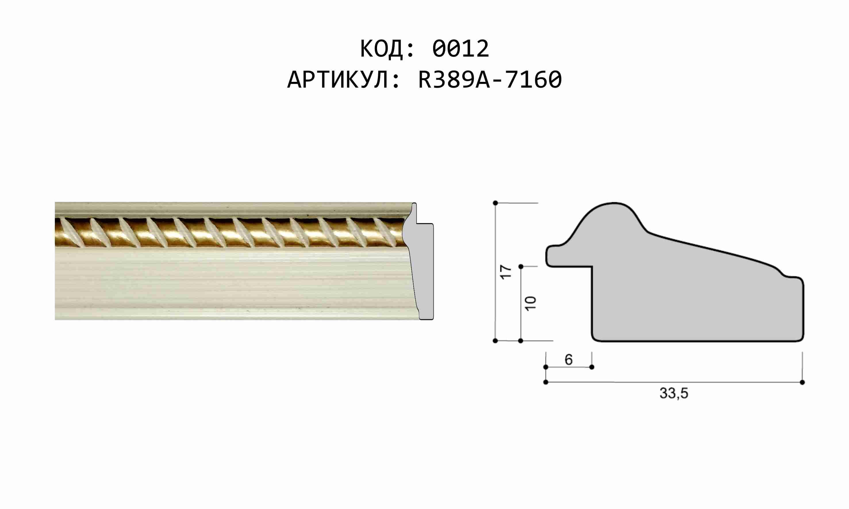 Артикул: R389A-7160