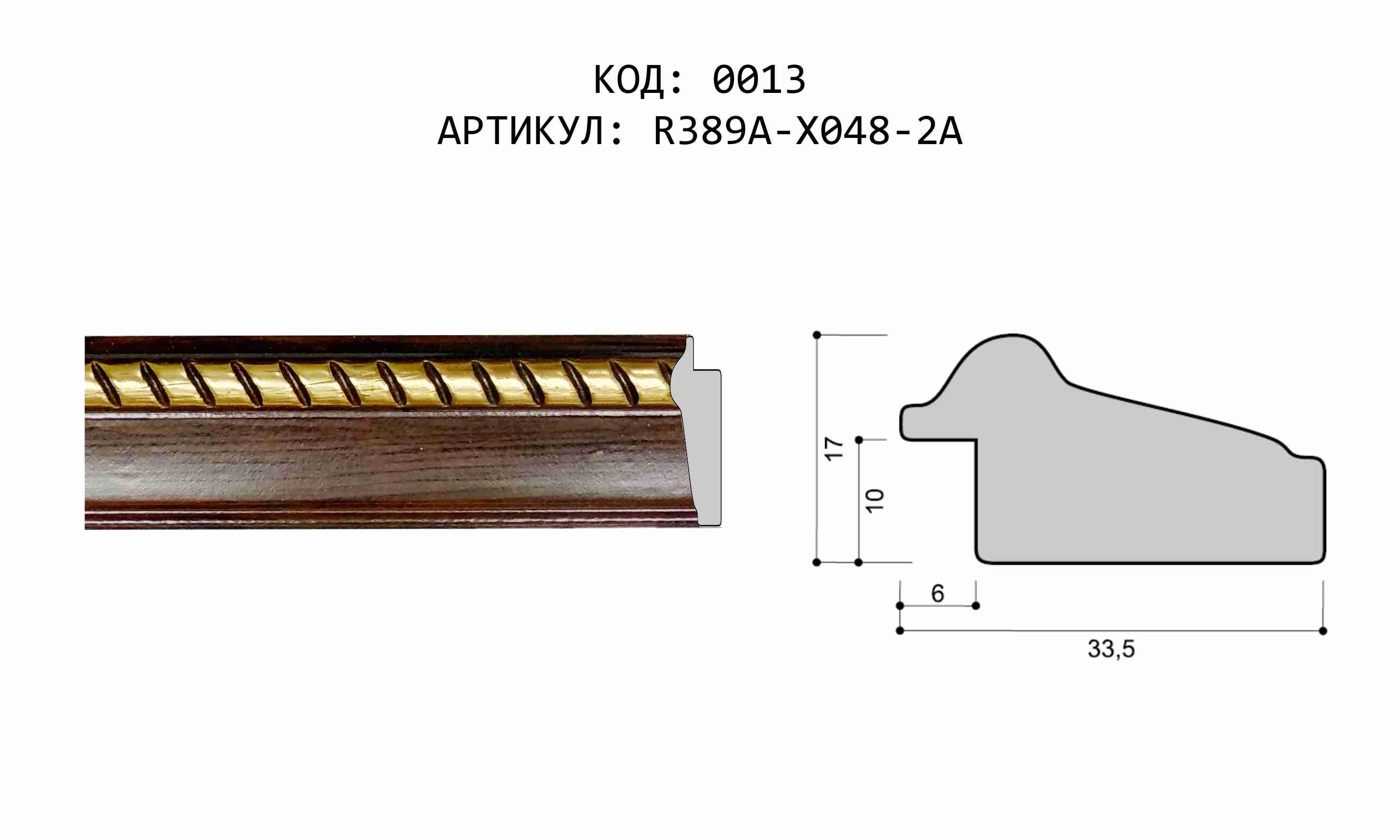 Артикул: R389A-X048-2A