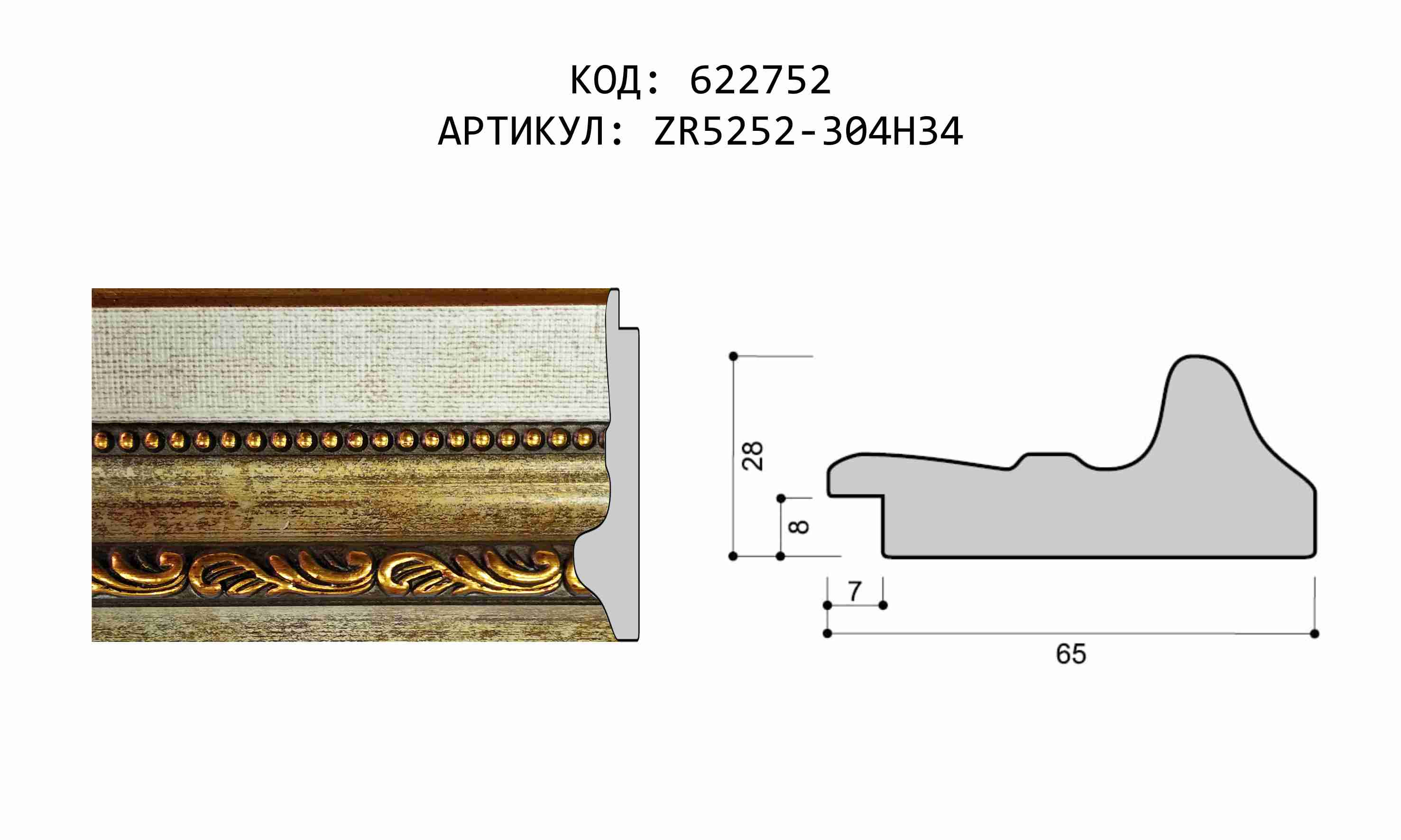Артикул: ZR5252-304H34