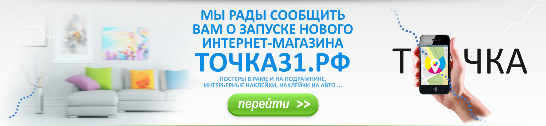 Точка31.рф