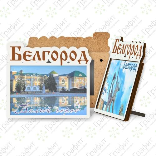 МДФ магнит «Белгород»