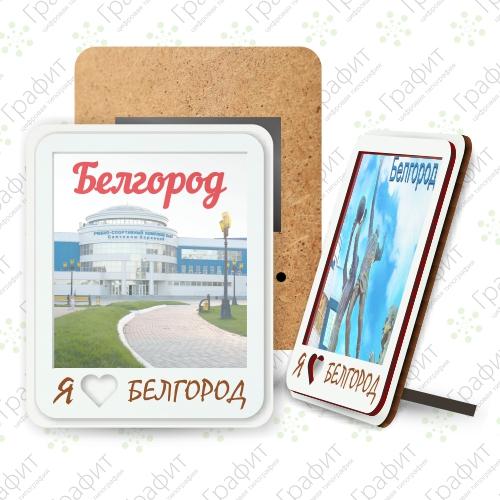МДФ магнит «Я люблю Белгород»