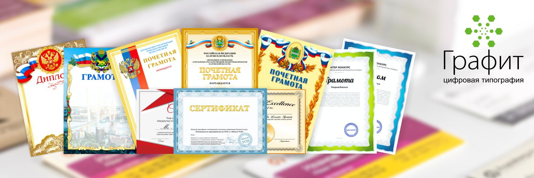 дипломы сертификаты картинки поднимает настроение